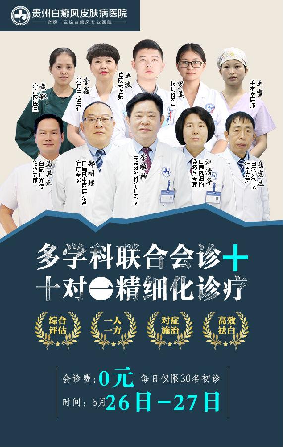 5月26—27日,我院开展10对1多学科联合会诊